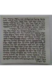 Handwritten Mezuzah Scroll/Klaf - 10cm