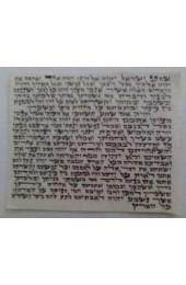 Handwritten Mezuzah Scroll/Klaf - 7cm