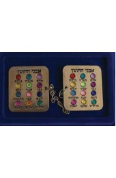 Nickel Tallit Clip Set with Hoshen Stones and Engraving