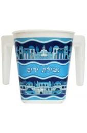 """Plastic Wash Cup """"Blue Jerusalem Waves"""""""